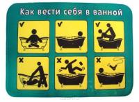 """Коврик для ванной комнаты """"Как вести себя"""" 70*50см/667216 - Интернет-магазин строительных и отделочных материалов, кровли, фасадов, печей, каминов Компании """"Интер -Технология""""."""